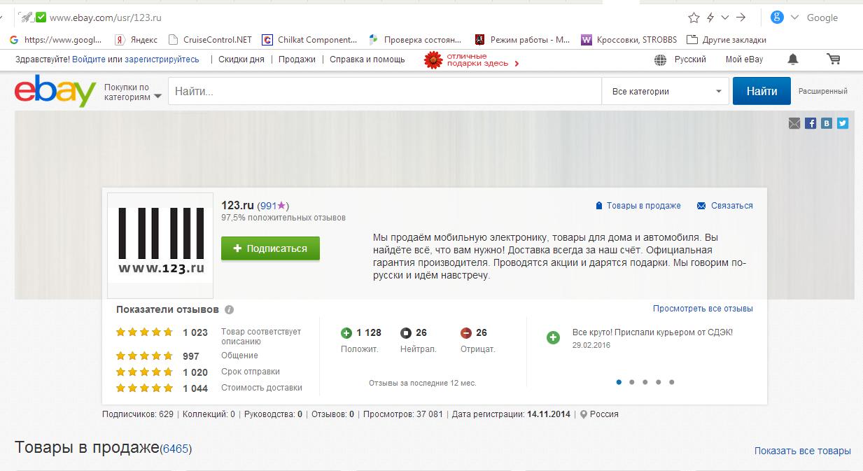 ef9227ed8b6 Интеграция с eBay и AliExpress